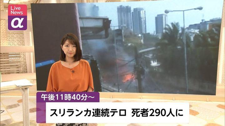 2019年04月22日三田友梨佳の画像01枚目