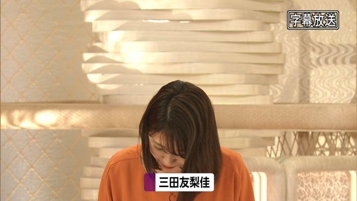 2019年04月22日三田友梨佳の画像05枚目