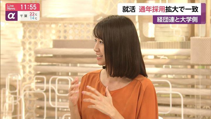 2019年04月22日三田友梨佳の画像19枚目