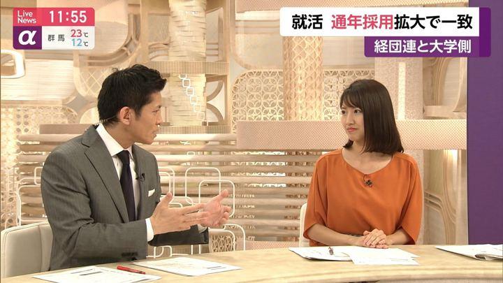 2019年04月22日三田友梨佳の画像20枚目