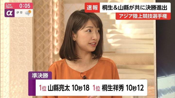 2019年04月22日三田友梨佳の画像34枚目