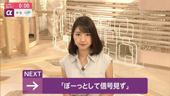 2019年04月23日三田友梨佳の画像26枚目
