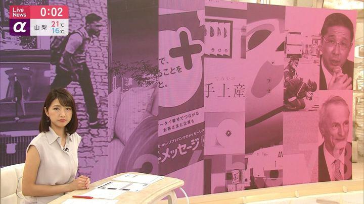 2019年04月23日三田友梨佳の画像27枚目
