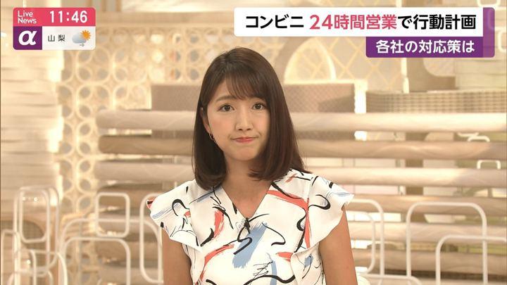 2019年04月25日三田友梨佳の画像14枚目