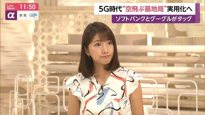 2019年04月25日三田友梨佳の画像16枚目