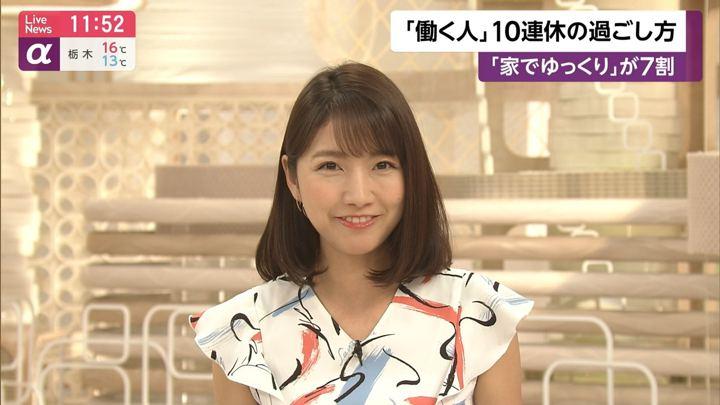 2019年04月25日三田友梨佳の画像18枚目