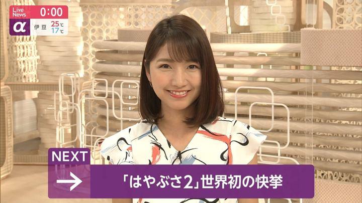 2019年04月25日三田友梨佳の画像23枚目