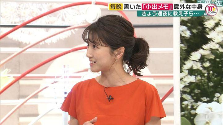 2019年04月28日三田友梨佳の画像07枚目