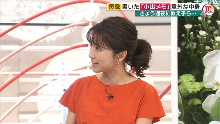 2019年04月28日三田友梨佳の画像08枚目