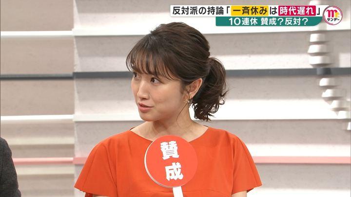 2019年04月28日三田友梨佳の画像13枚目