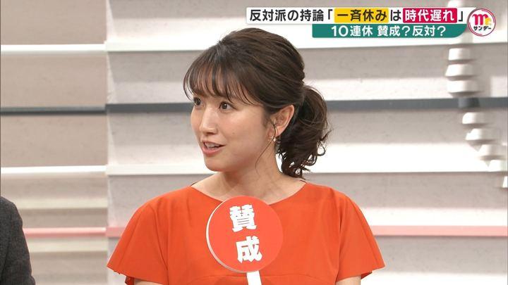 2019年04月28日三田友梨佳の画像14枚目