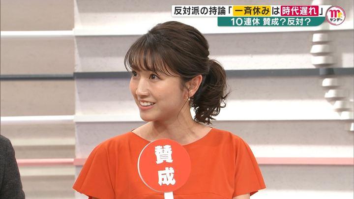 2019年04月28日三田友梨佳の画像15枚目
