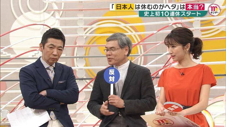 2019年04月28日三田友梨佳の画像17枚目