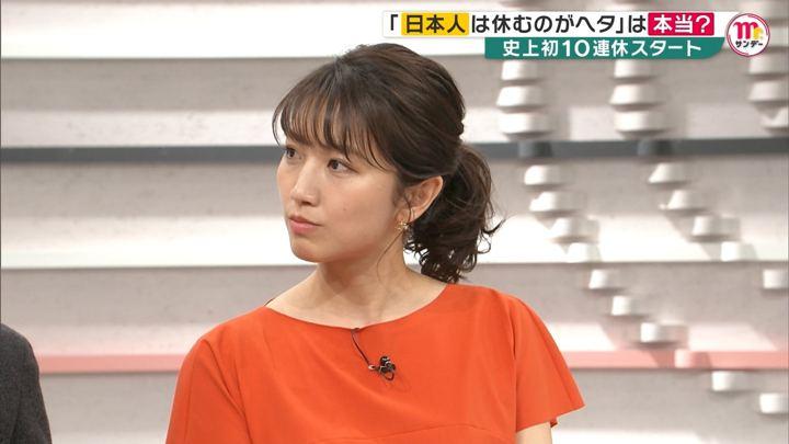 2019年04月28日三田友梨佳の画像18枚目