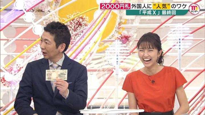 2019年04月28日三田友梨佳の画像25枚目