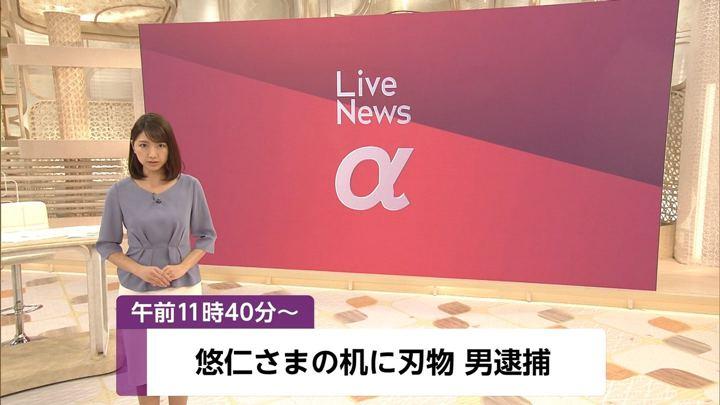2019年04月29日三田友梨佳の画像01枚目