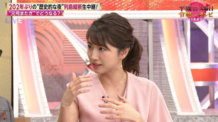 2019年04月30日三田友梨佳の画像10枚目