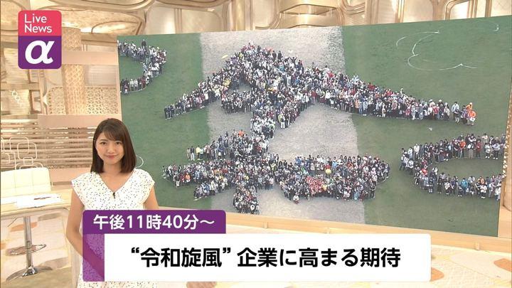 2019年05月01日三田友梨佳の画像01枚目