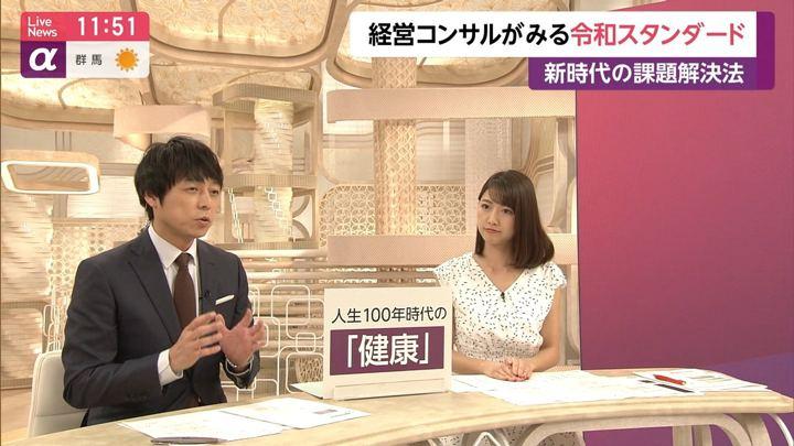 2019年05月01日三田友梨佳の画像14枚目