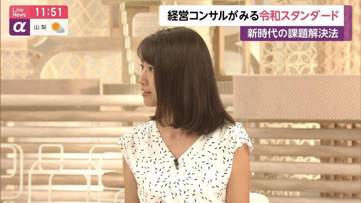 2019年05月01日三田友梨佳の画像15枚目