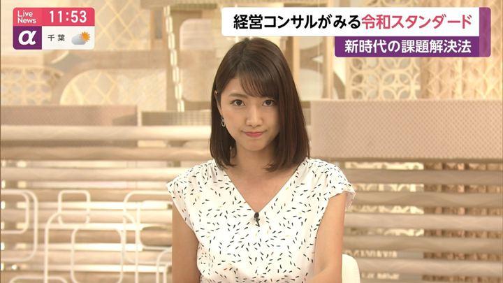 2019年05月01日三田友梨佳の画像16枚目