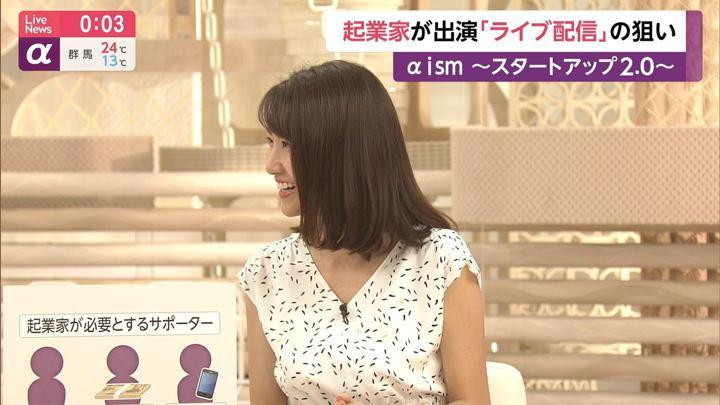 2019年05月01日三田友梨佳の画像21枚目