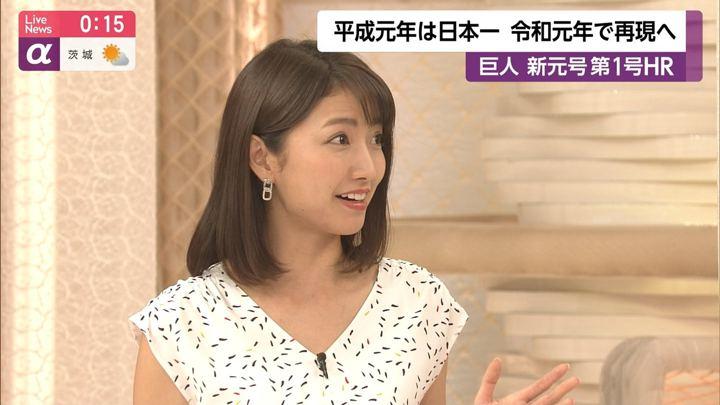2019年05月01日三田友梨佳の画像26枚目
