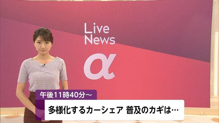 2019年05月02日三田友梨佳の画像01枚目