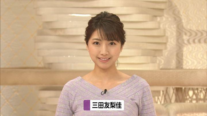 2019年05月02日三田友梨佳の画像04枚目