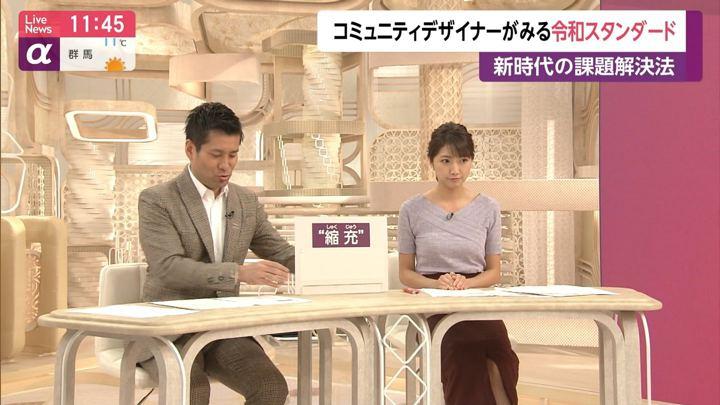 2019年05月02日三田友梨佳の画像11枚目