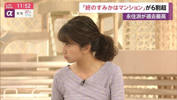 2019年05月02日三田友梨佳の画像16枚目