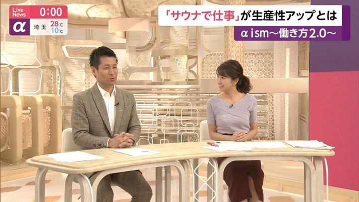 2019年05月02日三田友梨佳の画像22枚目