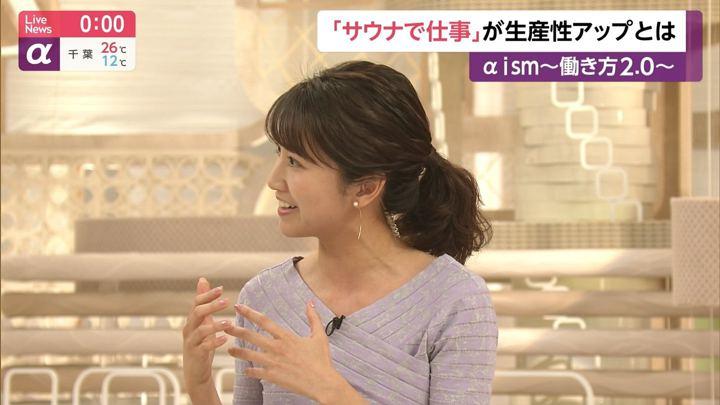 2019年05月02日三田友梨佳の画像23枚目