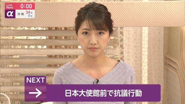 2019年05月02日三田友梨佳の画像25枚目
