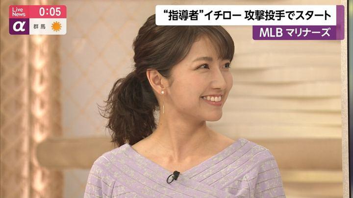 2019年05月02日三田友梨佳の画像31枚目