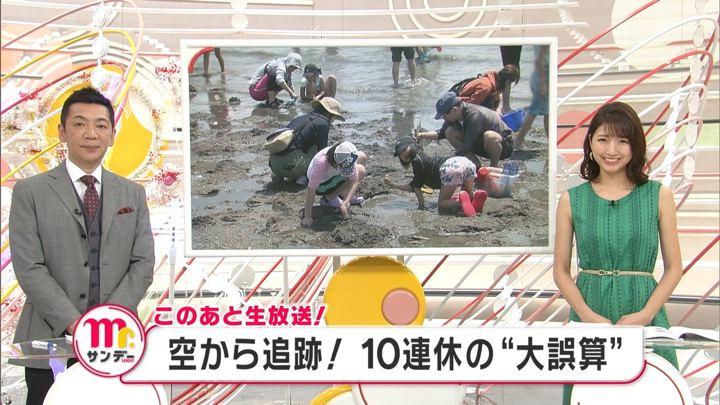 2019年05月05日三田友梨佳の画像01枚目