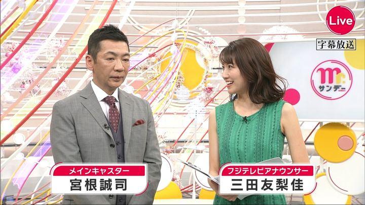 2019年05月05日三田友梨佳の画像04枚目