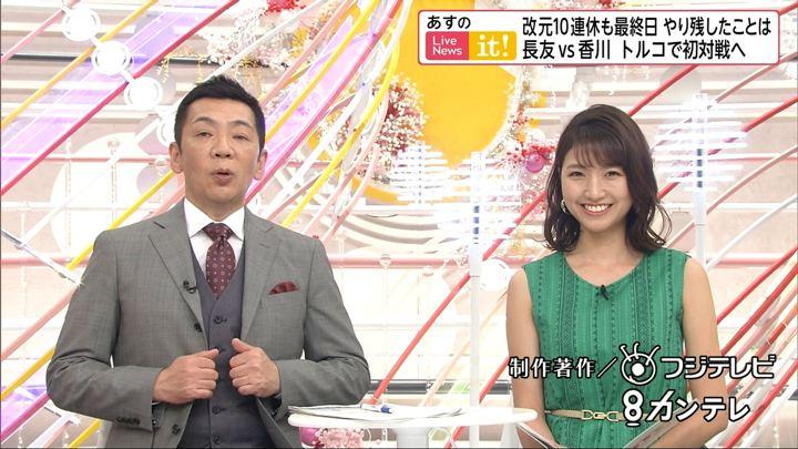 2019年05月05日三田友梨佳の画像28枚目