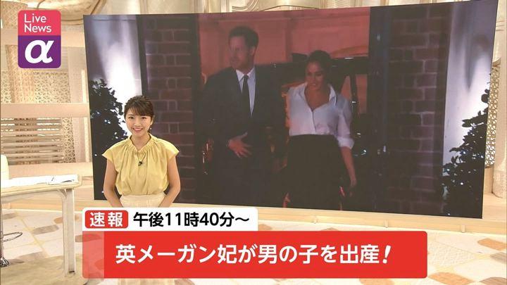 2019年05月06日三田友梨佳の画像01枚目