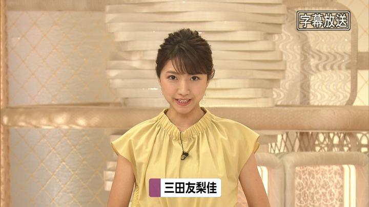 2019年05月06日三田友梨佳の画像05枚目