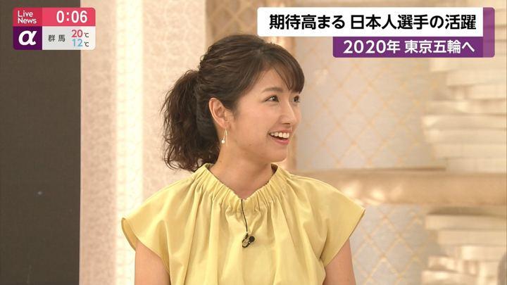 2019年05月06日三田友梨佳の画像21枚目