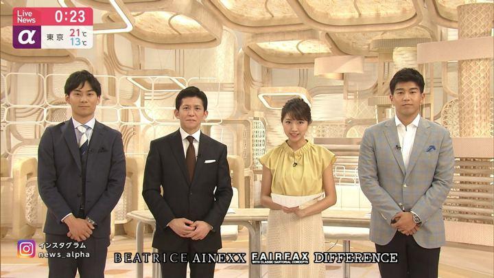 2019年05月06日三田友梨佳の画像24枚目