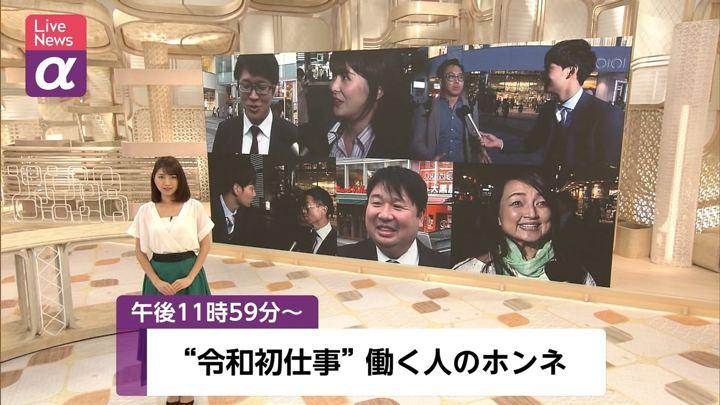 2019年05月07日三田友梨佳の画像01枚目