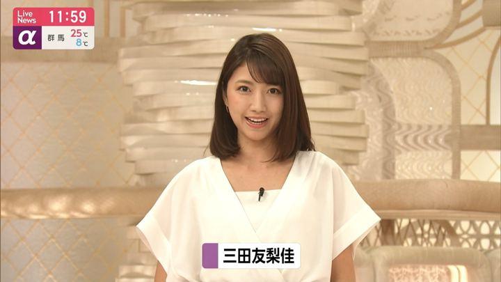 2019年05月07日三田友梨佳の画像04枚目