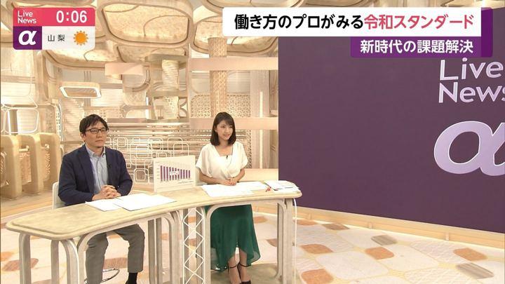 2019年05月07日三田友梨佳の画像08枚目