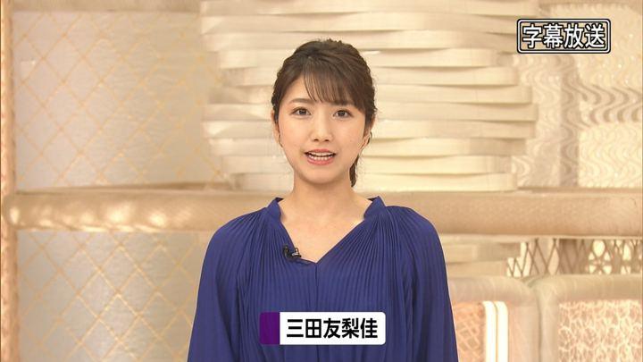 2019年05月08日三田友梨佳の画像07枚目
