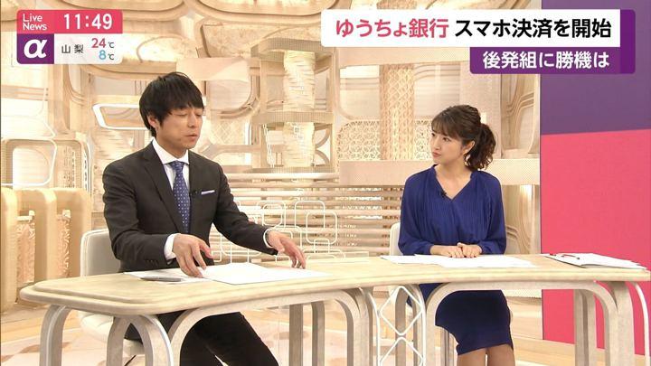 2019年05月08日三田友梨佳の画像13枚目