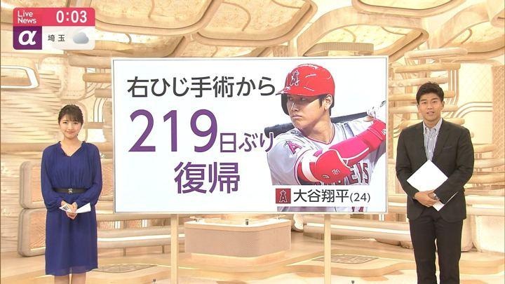 2019年05月08日三田友梨佳の画像25枚目