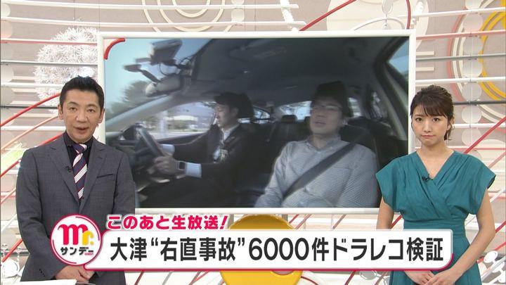 2019年05月12日三田友梨佳の画像01枚目