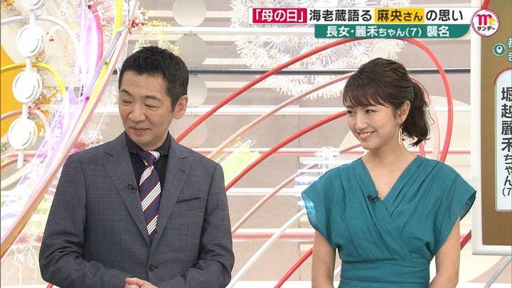 2019年05月12日三田友梨佳の画像06枚目